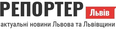 Репортер Львів — новини Львова та Львівщини Reporter.lviv.ua