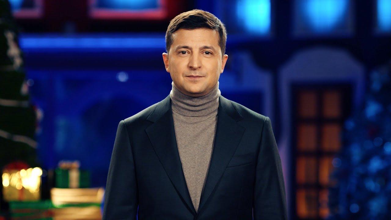 Привітання президента України Володимира Зеленського з Новим 2020 роком