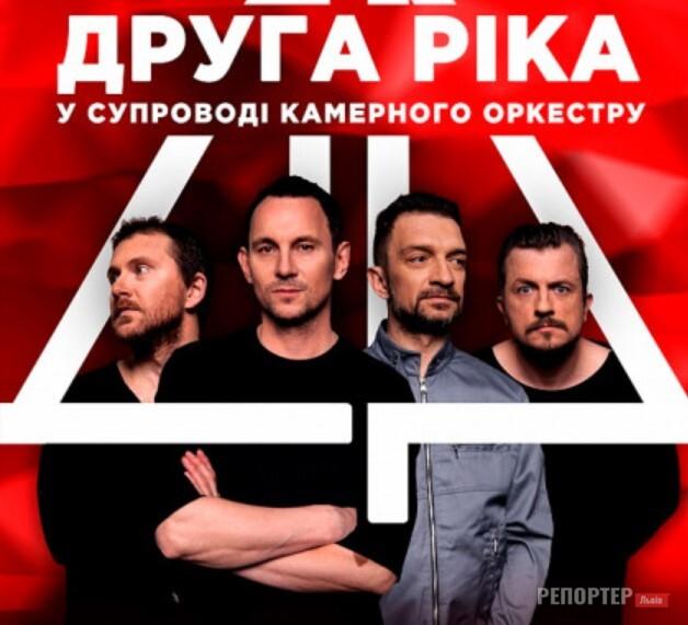 У лютому пройде концерт гурту «Друга Ріка» у Львові з камерним оркестром - Фото