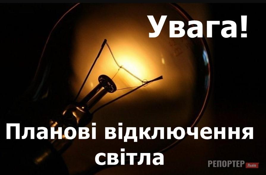 Без електрики у Львові залишилось декілька вулиць