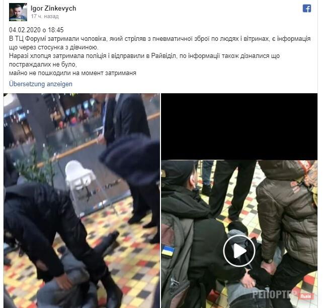 Знову у ТРЦ Форум у Львові надзвичайна подія – відкрили стрілянину - Фото