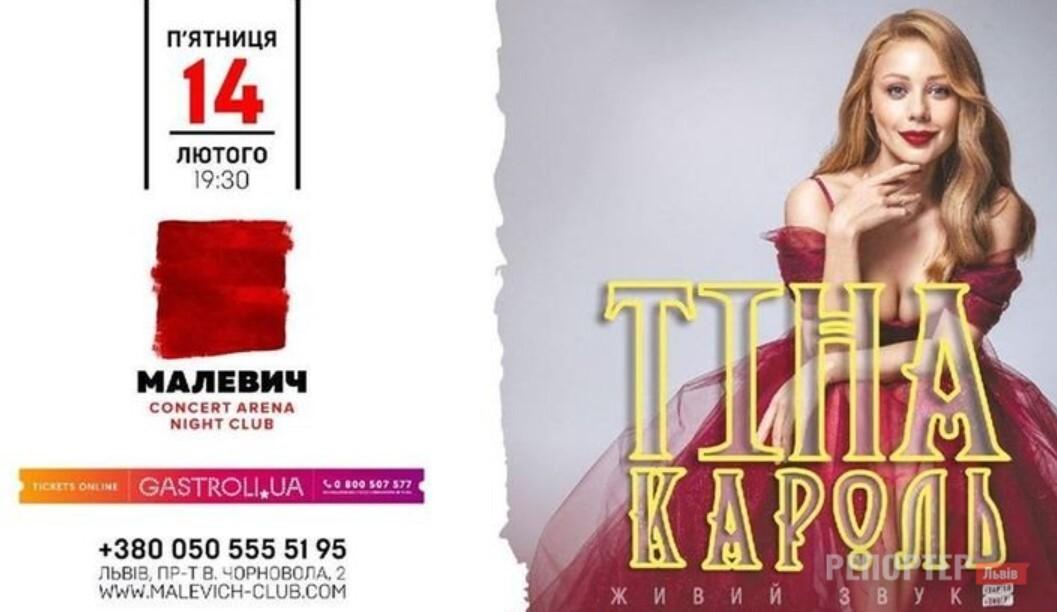До Дня всіх закоханих у Львів з концертною програмою приїздить Тіна Кароль