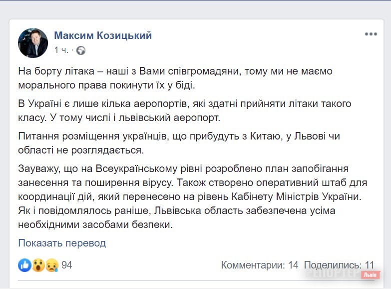 Очільник ЛОДА заявив, що літак із КНДР з українцями прибуде у Львів, проте люди в місті не перебуватимуть на карантині - Фото