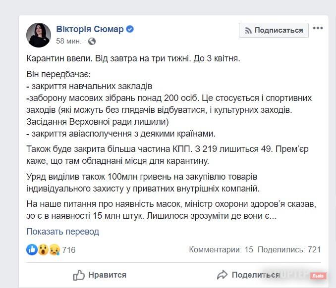 З 12 березня вся Україна перебуватиме в карантині через коронавірус - Фото