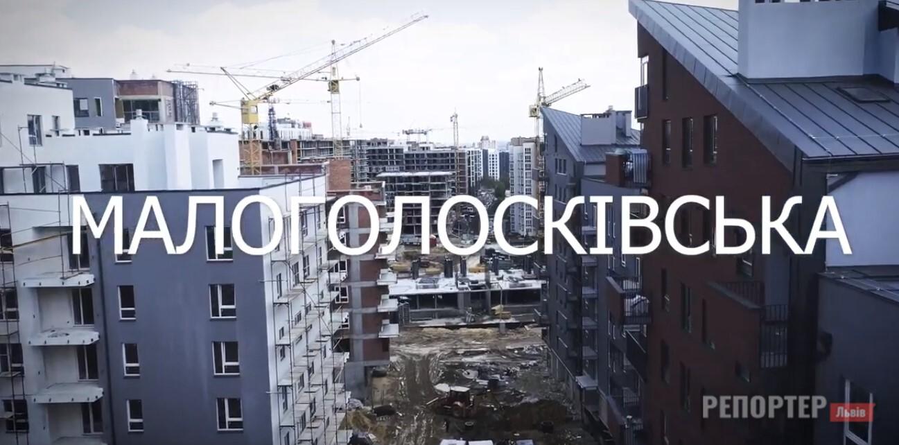 Мешканці Львова б'ють на сполох через несанкціоновану забудову
